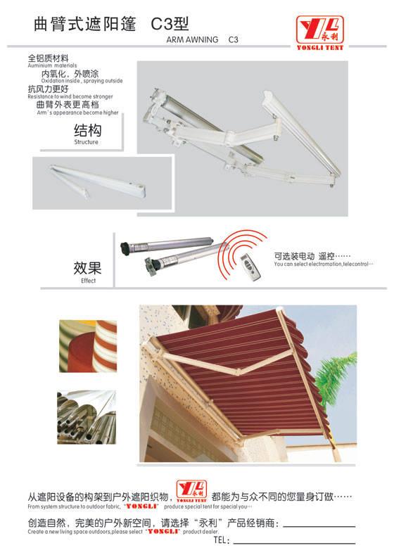 电动伸缩雨蓬 C3型电动帐篷