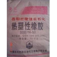 巴陵石化热塑性橡胶SEBS YH-561