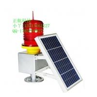 双电源太阳能航空障碍灯/航标灯/烟囱指示照明灯 国家专利新产