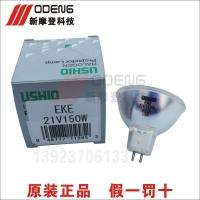 优秀USHIO EKE 21V 150W 显微镜冷光源卤素灯