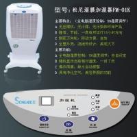 松尼湿膜加湿器FM-01K(适用面积50-100平方)
