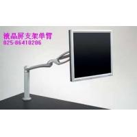 海福乐五金-办公家具五金-液晶屏支架