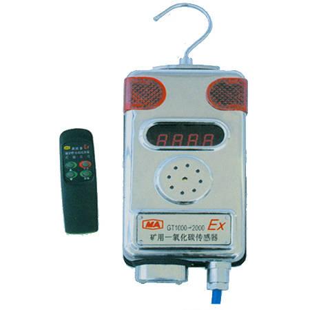 GT1000-2000�V用一氧化碳�鞲衅�