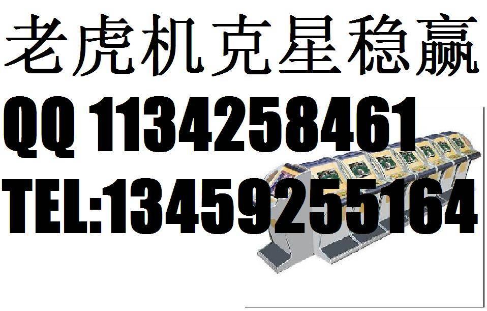 com★〓中国游戏机破解销售部★台湾进口仪器★全国图片