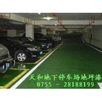 停车场环氧地坪漆厂家停车场地板漆价格停车场环氧地坪工程.