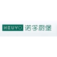 诺孚电器股份有限公司诚招陕西地区二级代理商、加盟商及橱柜合作商