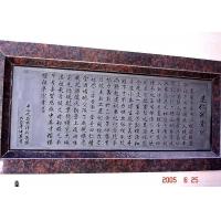 园林石材刻字大理石刻字各种石材刻字石头刻字