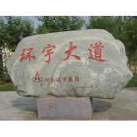 北京园林石材景石专业刻字