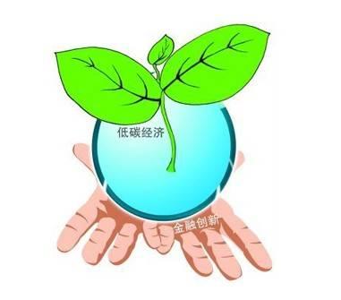 循环经济与低碳发展_发展低碳经济的关键是什么_为了保护环境 发展低碳经济