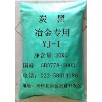 硬质合金专用炭黑-低硫炭黑