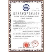 采用国际标准产品标志证书