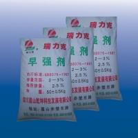 瑞力克混凝土复合早强剂-早强减水剂