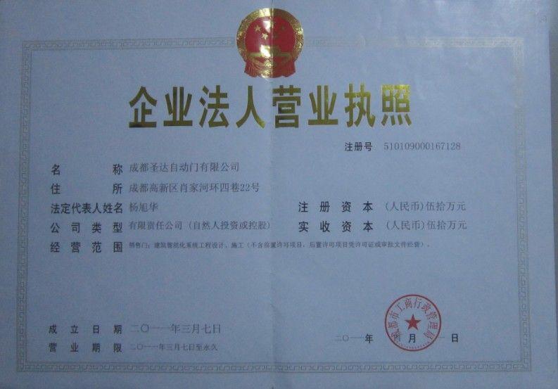 登记证 成都CDSDZDM