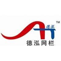 安平县德泓金属网业制品有限公司