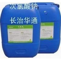 次氯酸钠、漂水、消毒剂、山西次氯酸钠生产厂家