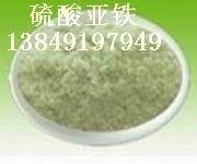 硫酸亚铁、陕西硫酸亚铁、硫酸亚铁制造公司