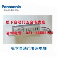 松下自动门专用电锁(松下自动门上海唯一指定专卖店)特价