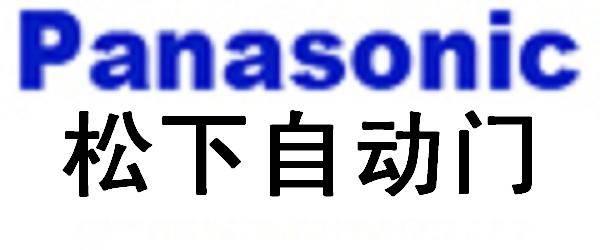 【佛山松下自动门】图片_品牌_生产供应商厂家-佛山市