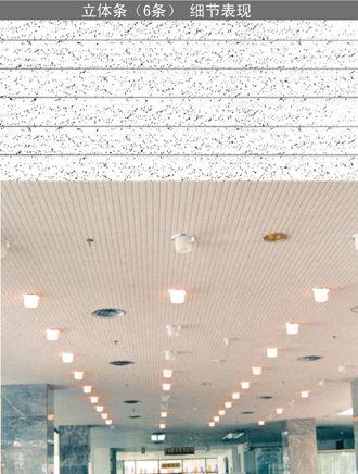 星牌优时吉矿棉板-毛毛虫粘贴板立体条图片方3dmax导入立体cad图片