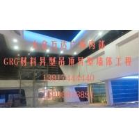 上海GRG厂、GRG公司、GRG吊顶、GRG异形板、GRG装