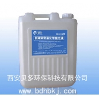 低碳钢常温化学抛光液029-86193023