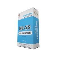 HF-YS超强熟胶粉