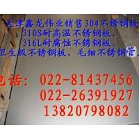 耐腐蚀不锈钢板 耐硫酸不锈钢板价格电议