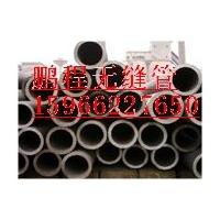 天津 高压锅炉管:GB5310-95