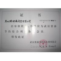 武漢市節能協會理事單位