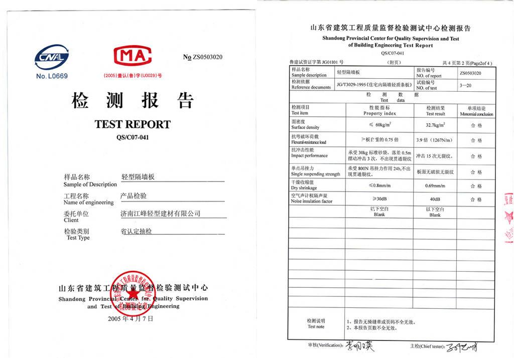 山东省建筑工程质量监督检验测试中心检测报告