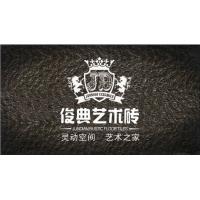 佛山俊典陶瓷制品有限公司