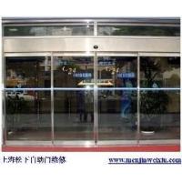 上海松江区圆弧门安装维修公司永丰自动门维修50930378