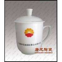 订做陶瓷茶杯,办公用品会议茶杯,活动庆典礼品