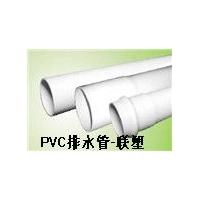 联塑PVC管-联塑PVC管的价格