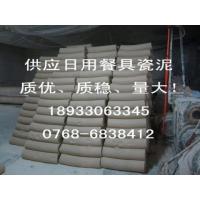 供应广东陶瓷原料 水洗餐具球土 陶瓷泥 高岭土