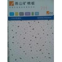 供应喷砂矿棉板、星满天矿棉板、雨冰花矿棉板