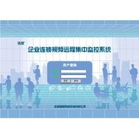 强盟视频远程集中监控系统