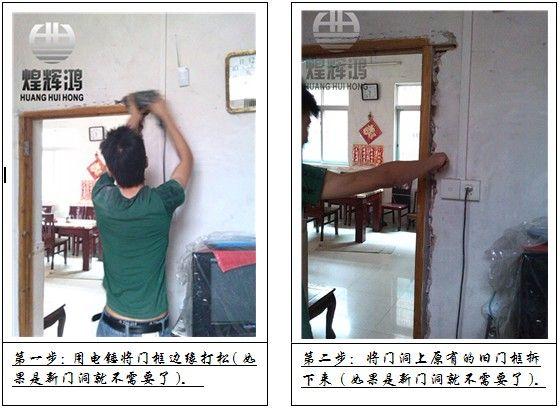 实木门安装步骤-实例
