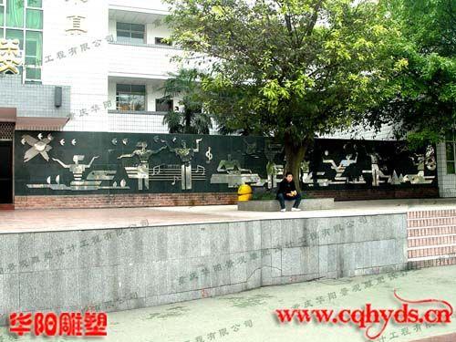 学校雕塑 校园文化墙浮雕 重庆浮雕 校园雕塑设计