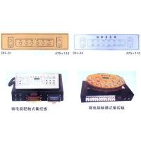 微电脑集控板-电器控制|陕西西安星光宾馆电器酒店用品