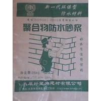 聚合物水泥防水砂浆