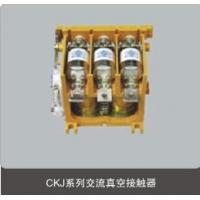 CKJ5系列交流真空接触器