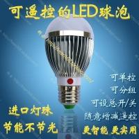 无线遥控LED球泡 遥控节能灯 3W进口灯珠 学习型 可分组