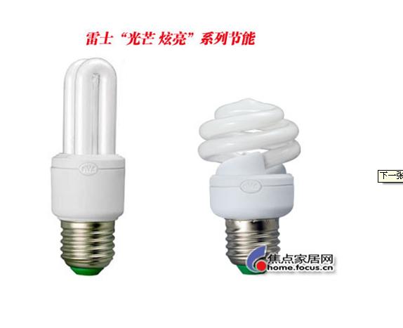 YPZ220/5-2UE27雷士照明三基色双管节能灯