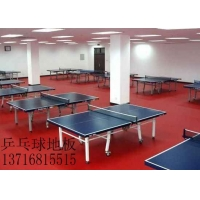荔枝纹红色乒乓球地板 天津乒乓球地板