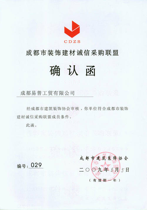 2009-08-05 截止日期 发证机构 认证简介 站内搜索 搜索产品 联系信息