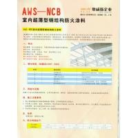 汉中宝绅商行/奥威斯AWS-NCB室内超薄型钢结构防火涂料