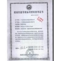 阻燃中纤板的防火性能检验