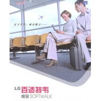 LG-橡胶地板-橡宝系列