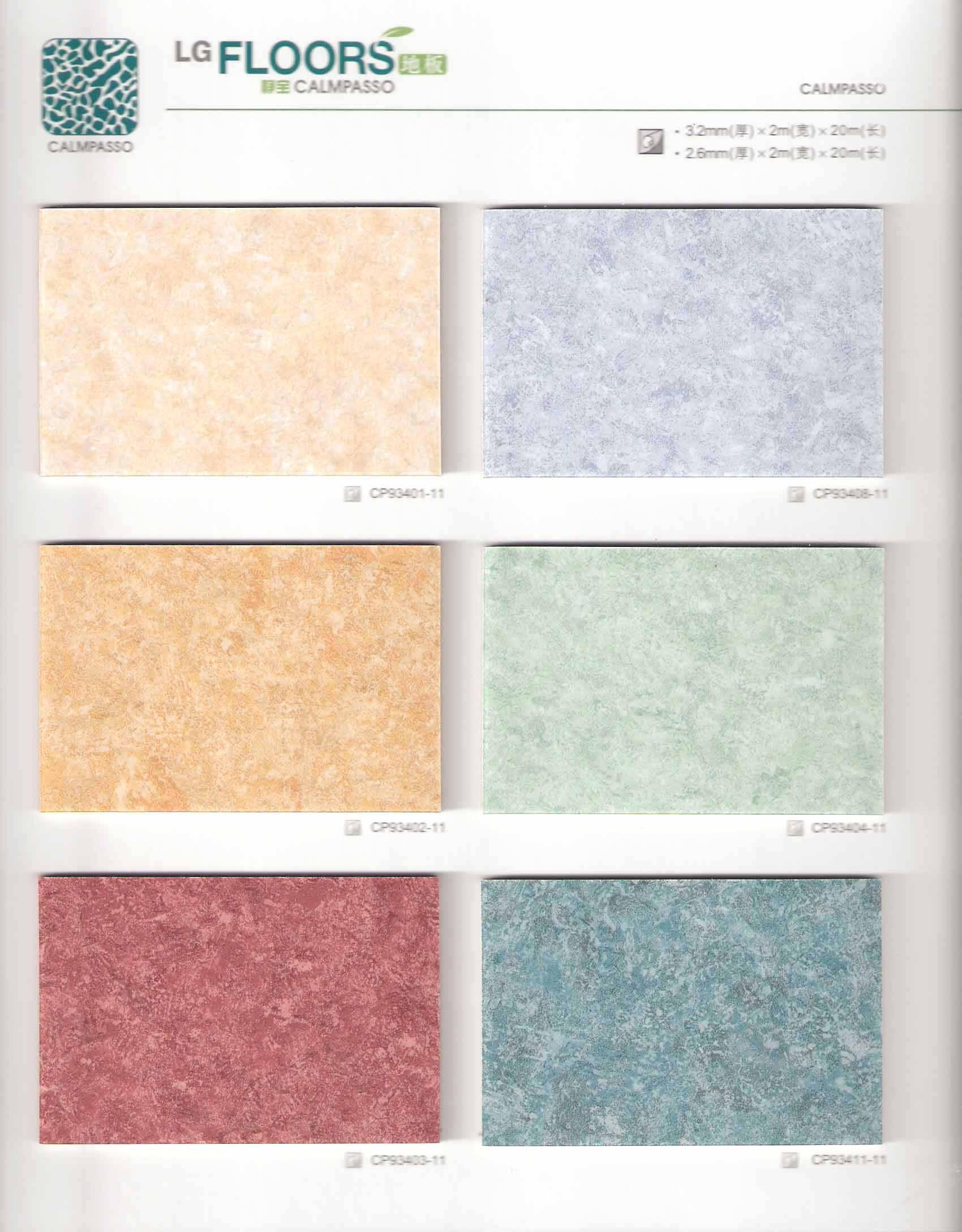 LG PVC塑胶地板 静宝系列